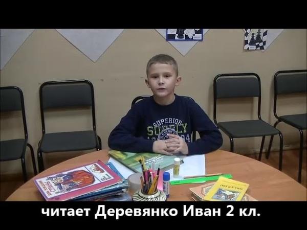 ИванДеревянко читает произведение «Что ты сделал хорошего» (Татьяничева Людмила)