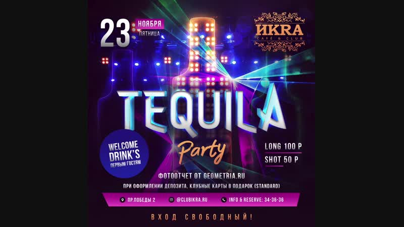 23 НОЯБРЯ   TEQUILA PARTY   @ Cafe Club ИКRA