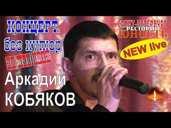 NEW Live Аркадий КОБЯКОВ Концерт в Санкт Петербурге 31 05 2013 полная версия