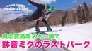 奥志賀高原スキー場で鉢音さんのラストパーク!やっぱりスノーボードでパークは楽しいね♪