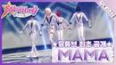 (유튜브 독점 공개!) [무대영상] 프라이데이 - Mama Friday - Mama OneStar/Kim Su Chang/ Lee ju Hyeong (Eng Sub)