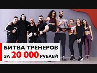 Workout-челлендж! БИТВА ТРЕНЕРОВ! Кто последний – получает 20 000 рублей! [Workout | Будь в форме]