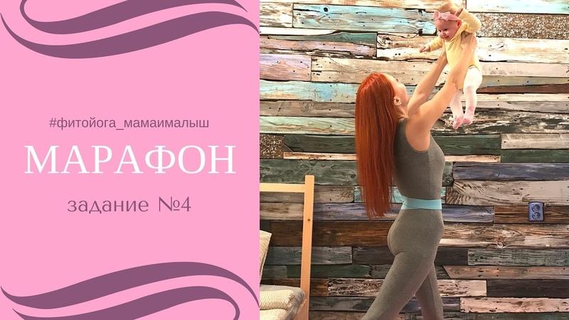 Марафон фитойога_мамаималыш | Фитнес и йога для мам с малышами | Задание №4