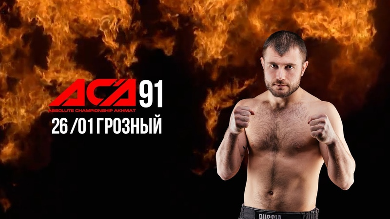 Promo ACA91 Евгений Бондарь