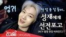 비투비(BTOB) - 비트콤 75 (이창섭 'Gone' M/V 촬영 현장 비하인드)
