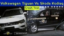 2018 Volkswagen Tiguan vs Skoda Kodiaq Crash Test Comparison