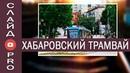 ХАБАРОВСКИЙ ТРАМВАЙ I слайд шоу о транспорте города Хабаровска.