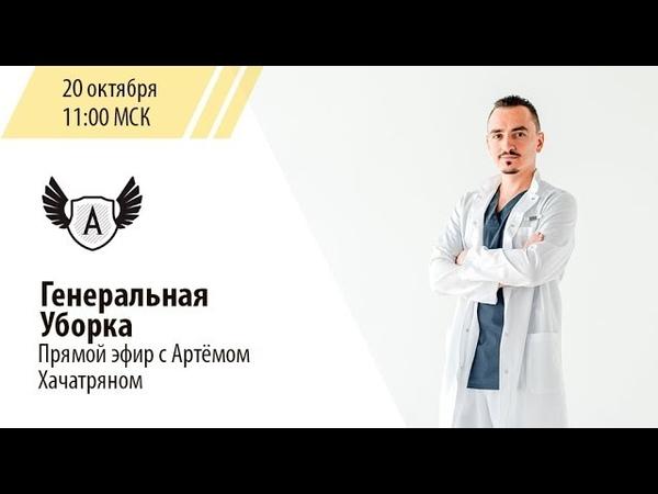 Генеральная уборка – Прямой эфир с Артёмом Хачатряном