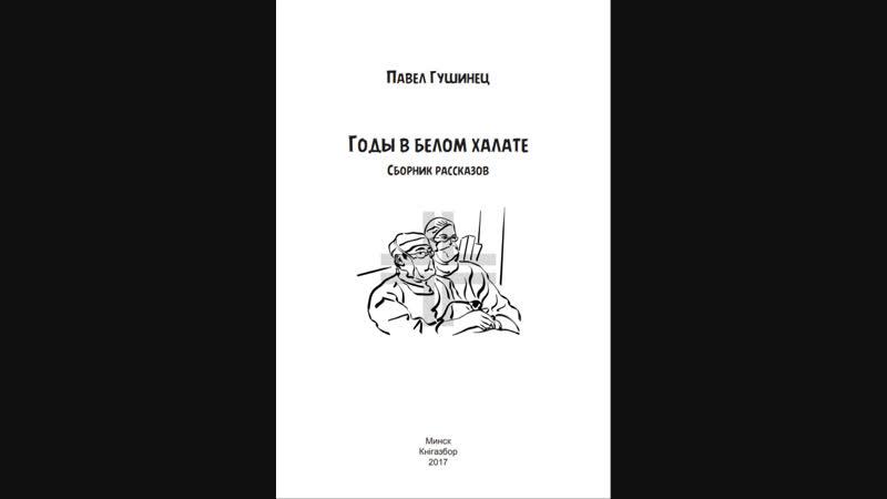 9. Павел Гушинец. Годы в белом халате. Сборник рассказов (окончание)