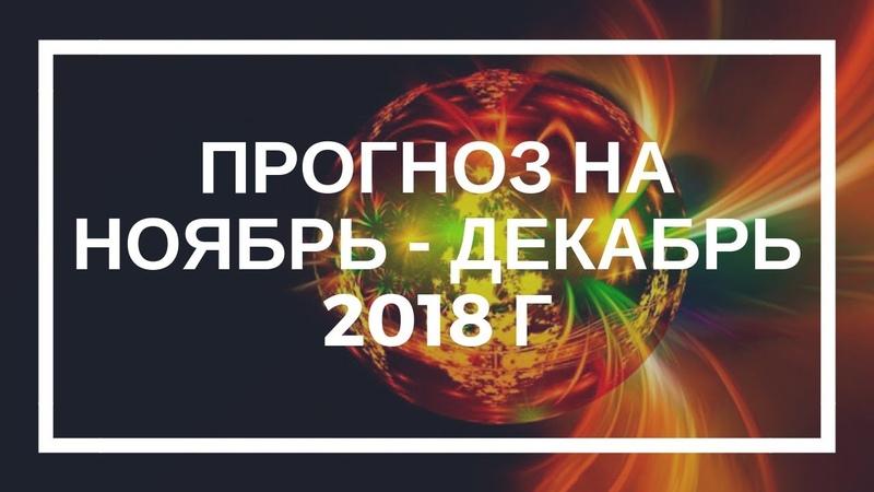 Натали Грей. Прогноз на ноябрь - декабрь 2018 г