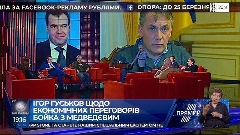 Росія пішла ва-банк у СБУ пояснили справжню мету візиту Бойка та Медведчука у Москву