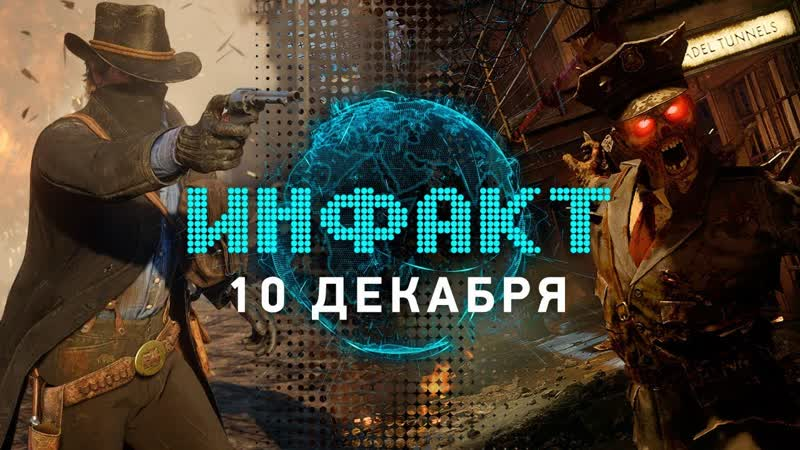 [StopGame.Ru] Бесплатная CSGO, дешёвая Black Ops 4, меньше гринда в Red Dead Online, Journey в Epic Games Store…