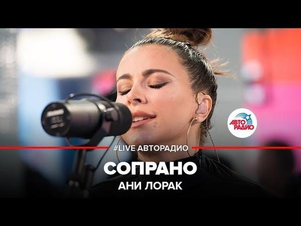 🅰️ Ани Лорак - Сопрано (LIVE Авторадио)