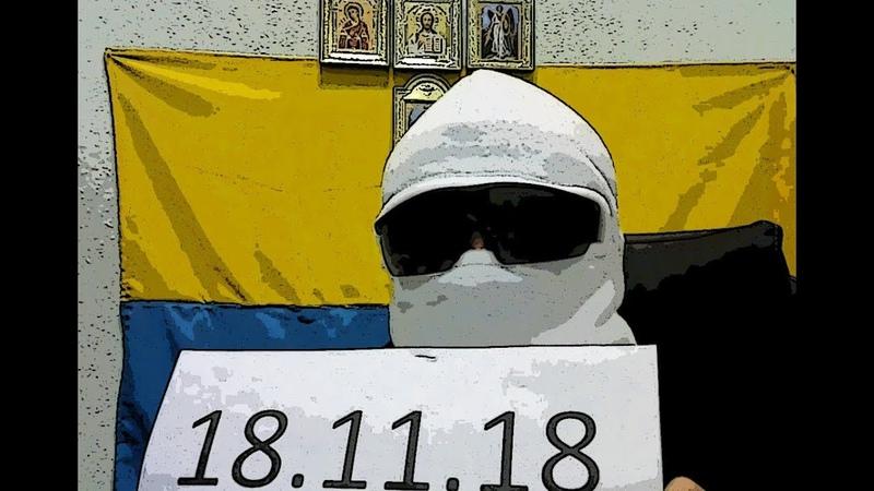 18.11.18 Звернення до українців