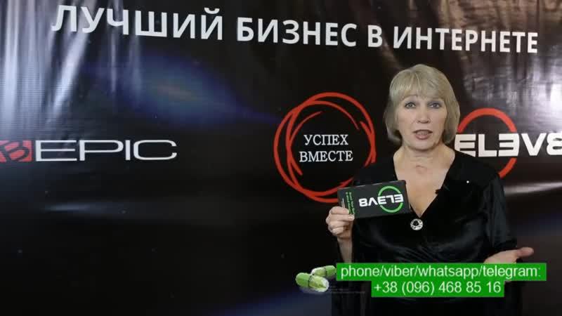 Bepic Elev8 отзыв Семёнова Людмила