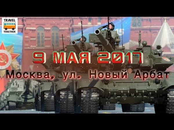 9 мая 2017 Военная техника на Новом Арбате Victory Day 2017