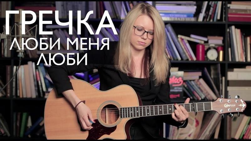 Как играть ГРЕЧКА - ЛЮБИ МЕНЯ, ЛЮБИ / Разбор COrus Guitar Guide 69