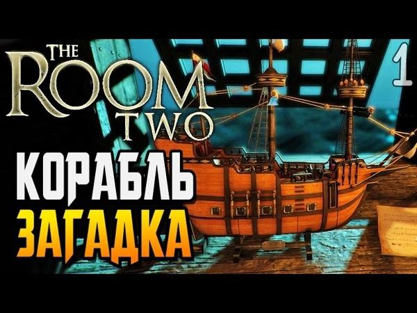 The Room Two 2 ► КОРАБЛЬ ЗАГАДКА 1 Chapter 1 Прохождение