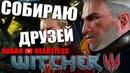 ВЕДЬМАК СОБИРАЕТ БРАТВУ - ПОЛНОЕ ПРОХОЖДЕНИЕ   The Witcher 3: Wild Hunt 26