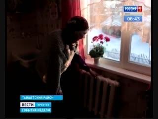 В посёлке Юрты Тайшетского района спасают от разморожения жилые дома