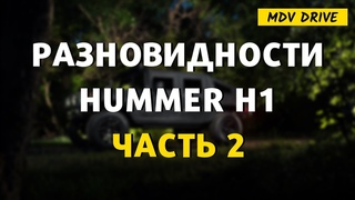 МОДИФИКАЦИИ HUMMER H1: ЧАСТЬ 2