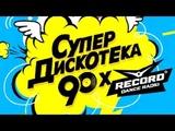 Супер ДИСКОТЕКА 90-х.