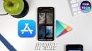 10 лучших БЕСПЛАТНЫХ приложений для iOS и Android | №24 ProTech