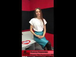 Инесса Новикова приглашает!