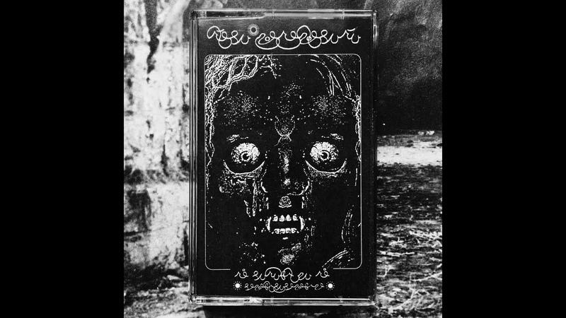 Doom Catacomb - The Empire of the Necromancers