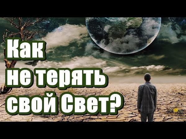 🔹Как не терять свой Свет?-ЧЕННЕЛИНГ