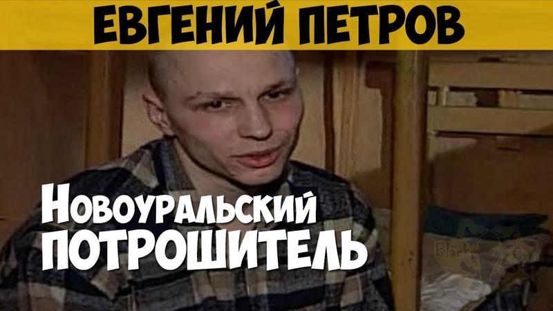 Евгений Петров. Серийный убийца, маньяк. Новоуральский потрошитель