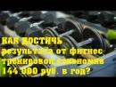 Как достичь результата от фитнес тренировок сэкономив 144 000 рублей в год