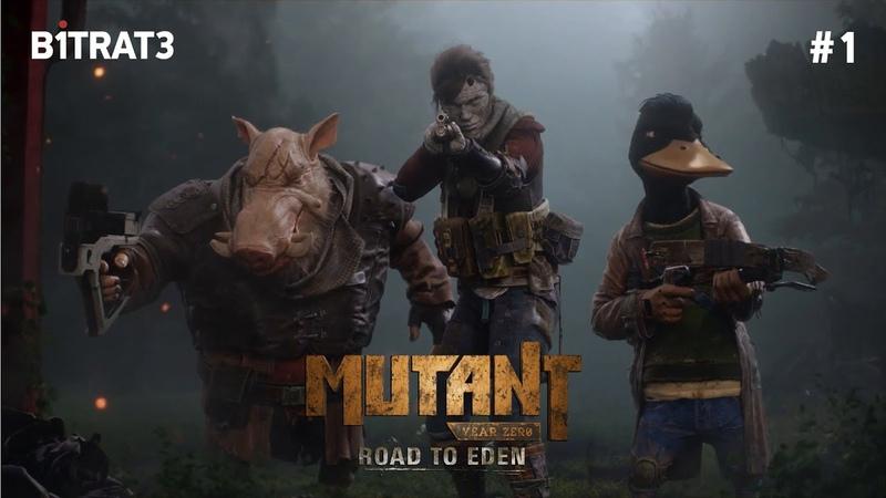 ЗНАКОМИМСЯ С МУТАНТАМИ Mutant Year Zero Road to Eden День 1