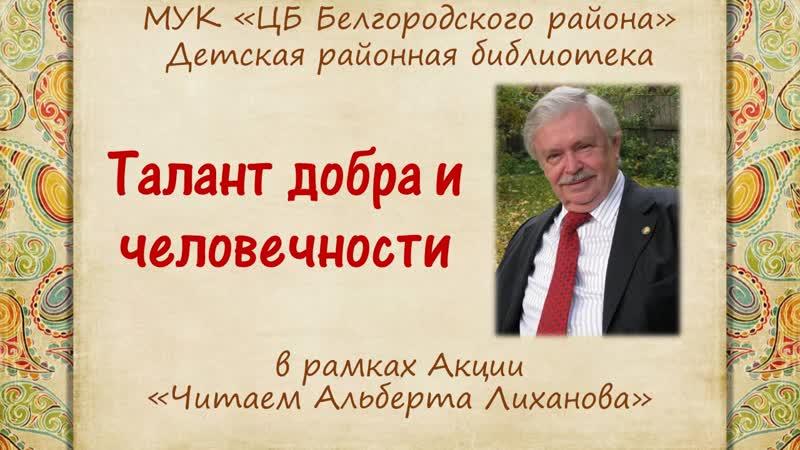 Талант добра и человечности - видеообзор книг А.Лиханова