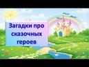 Загадки про сказочных героев Zagadki pro skazochnyh geroev