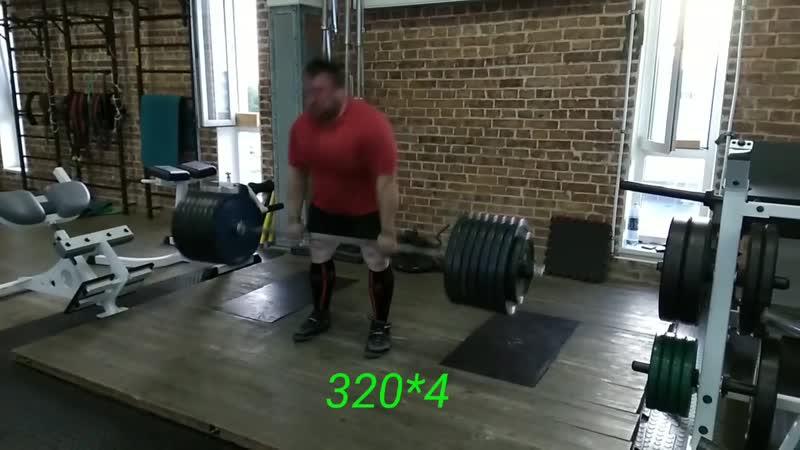 Сергей Андрианов тяга 300*4. 320*4. 340*2