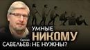 Сергей Савельев Китай создаёт армию гениев
