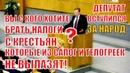 Депутат Нилов: Вы с кого ХОТИТЕ БРАТЬ НАЛОГИ, С КРЕСТЬЯН, которые из сапог и телогреек не вылазят?