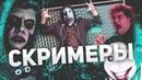 ИСТОРИЯ СКРИМЕРОВ netstalkers