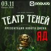 03.11 Театр Теней - Презентация нового диска!