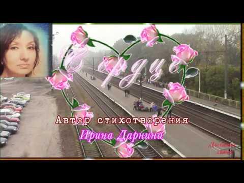 Сердце Красивое стихотворение поэтессы Ирины Дарниной