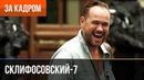 Склифосовский 7 сезон Склиф 7 - Выпуск 1 - За кадром