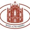 ФГБУ Санкт-Петербургский НИИ фтизиопульмонологии