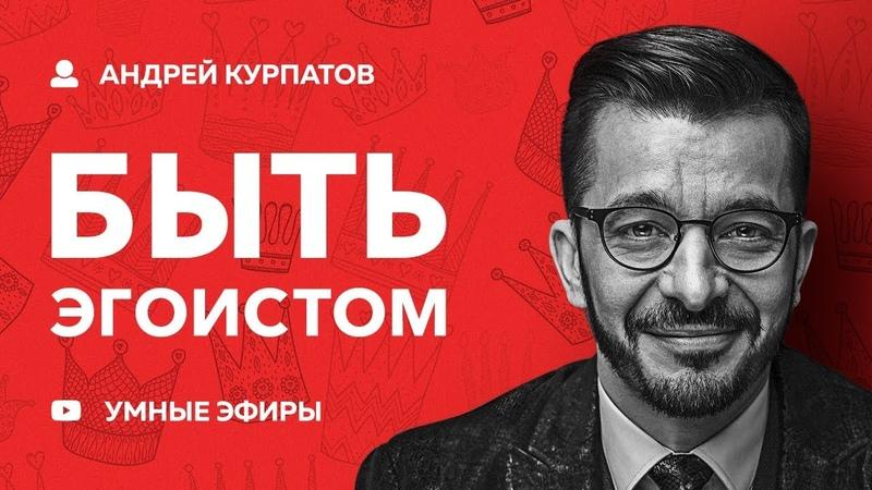 Андрей Курпатов - Как не копить долги [Запись лекции 15.01.19]
