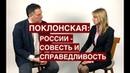 Поклонская о пенсионной реформе, коррупции, Единой России и мифах