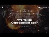 Что такое Серебряный век? Видеоистория русской культуры — cерия 5
