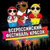 Всероссийский фестиваль красок – Октябрьский