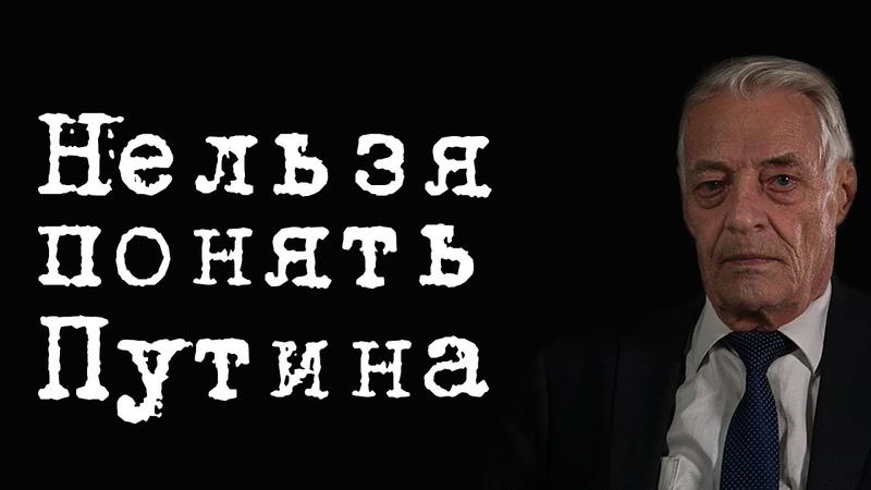 Нельзя понять Путина МихаилБочаров