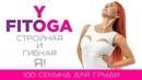 100 секунд для груди | Сет для груди | Фитнес и йога дома