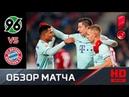 15.12.2018 Ганновер - Бавария - 0:4. Обзор матча чемпионата Германии